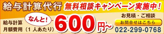 給与計算代行サービス630円~
